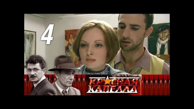 Красная капелла. 4 серия (2004). Детектив, история, боевик @ Русские сериалы