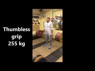 Alexey Tyukalov Thumbless grip 255kg