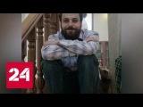 В Москве простились с алтарником, спасшим бомжа ценой своей жизни - Россия 24