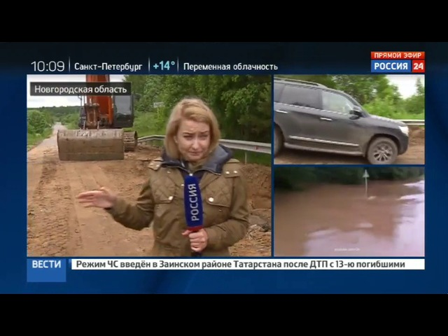 Новости на Россия 24 Под Новгородом из за дождей провалилась дорога