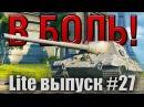 В боль! Lite выпуск №27. СТАРИЧОК-БОРОВИЧОК JAGDTIGER [World of Tanks]