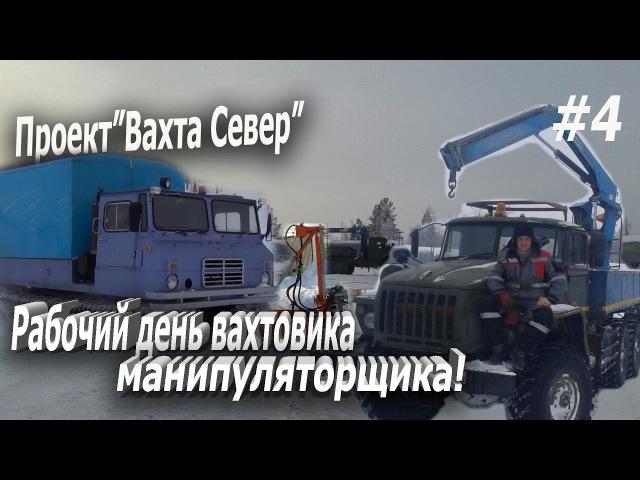 Проект Вахта Север Один день из жизни вахтовика манипуляторщика! Новый Уренгой!!4