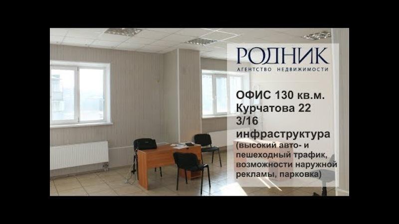 Продам офис 130 кв.м. в центре Челябинска на Воровского 22, пересечении Воровского-Курчатова