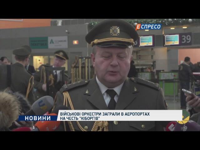 Військові оркестри заграли в аеропортах на честь Кіборгів