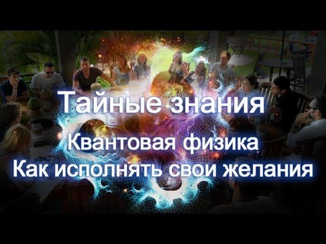 Секретное видео тайные знания Сергей Долматов Как исполнять все свои желания