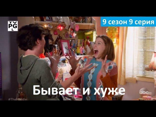 Бывает и хуже 9 сезон 9 серия - Русское Промо (Субтитры, 2017) The Middle 9x09 Promo