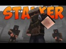 ЕВГЕХА ОТПРАВЛЯЕТСЯ НА ЗОНУ ОТЧУЖДЕНИЯ - Minecraft StalCraft