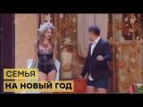 СЕМЬЯ на Новый Год ПОЛНЫЙ ТРЕШ Дизель Шоу ЮМОР ICTV