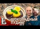 Шоколадный пудинг с миндальным молоком постный рецепт Едим ТВ