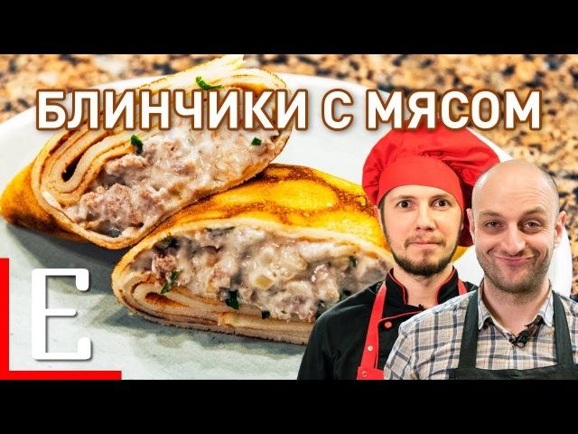 Самые вкусные блинчики с мясом — рецепт Едим ТВ » Freewka.com - Смотреть онлайн в хорощем качестве