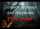 Диорама Зловещие мертвецы (Evil Dead). Модернизация. Часть 1. Создание качественных д ...