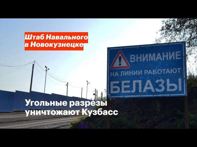 Угольные разрезы уничтожают Кузбасс