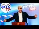 Как Путина мировые лидеры поздравляли