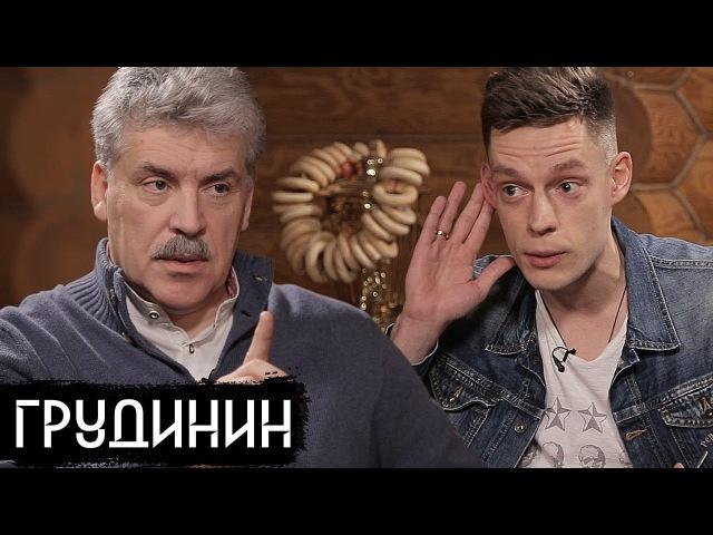 Грудинин: Сталин наш лучший лидер за 100 лет / вДудь