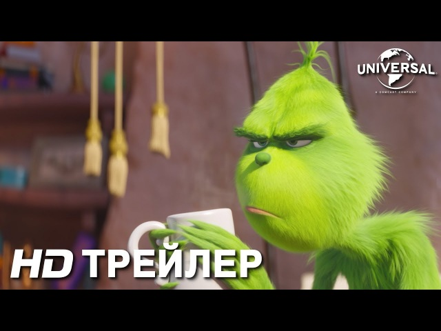 ГРИНЧ | Трейлер 1 (Universal Pictures) HD