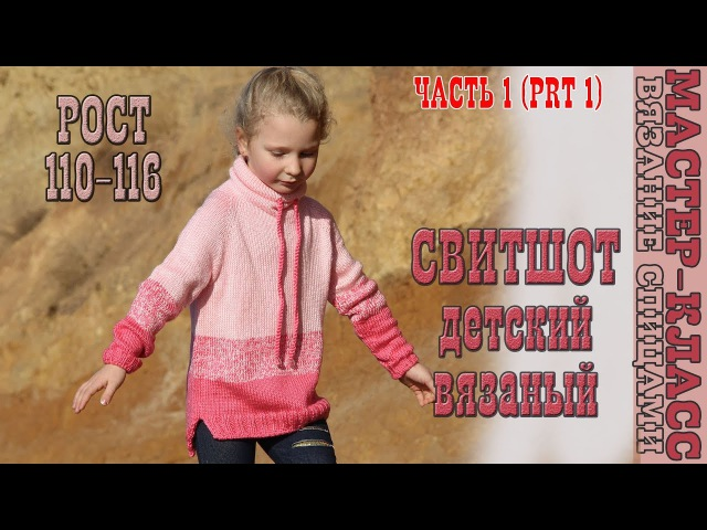 Детская КОФТА СВИТШОТ спицами с удлиненной спинкой и воротником трубой вязаный свитшот 1 часть