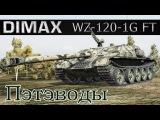 WZ-120-1G FT / Пэтэводы