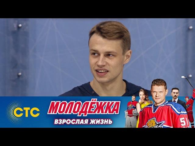 Антон Антипов снова в игре   Молодежка   Взрослая жизнь