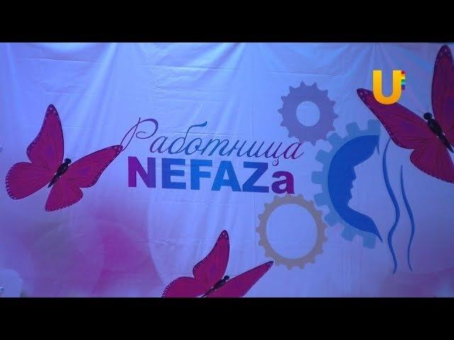 5 конкурсанток боролись за звание Работница НЕФАЗа-2018