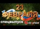 Спецвыпуск 23 февраля. День защитника отечества. Дегустируем новый протеин Спецназ.