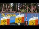 Наш Крым 2017. 16 серия: 16 сентября