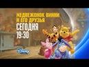 Анимационный фильм «Медвежонок Винни и его друзья» на Канале Disney!