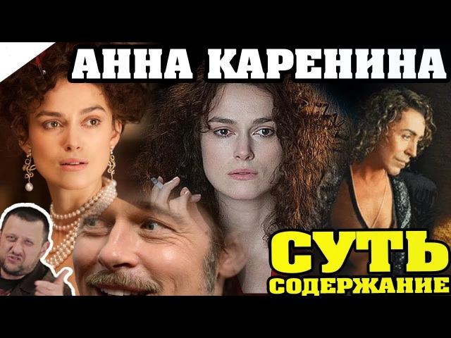 ЗА 5 МИН: Анна Каренина Толстой Л.Н. / КРАТКОЕ СОДЕРЖАНИЕ И ВСЯ СУТЬ