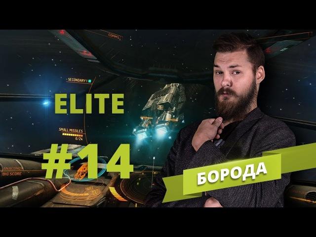 Elite - Борода - 14 выпуск