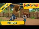 Нянька 🍼 Барбоскины 🍼 трейлер 185 серия