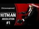 [Прохождение] | Hitman Absolution 1