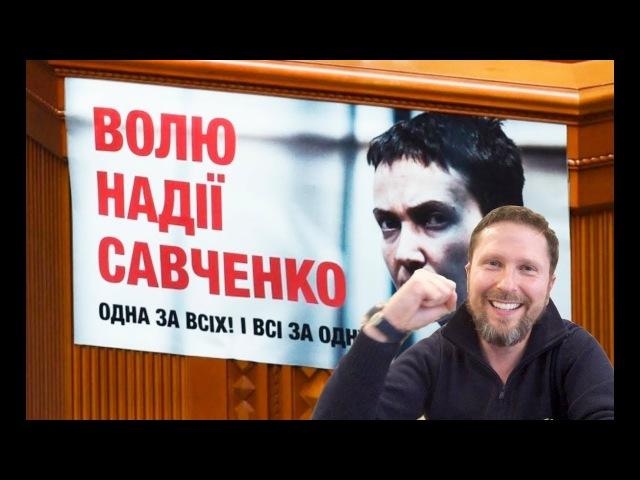 15.03.18.Надя, держись! Савченко обвиняют в подготовке теракта