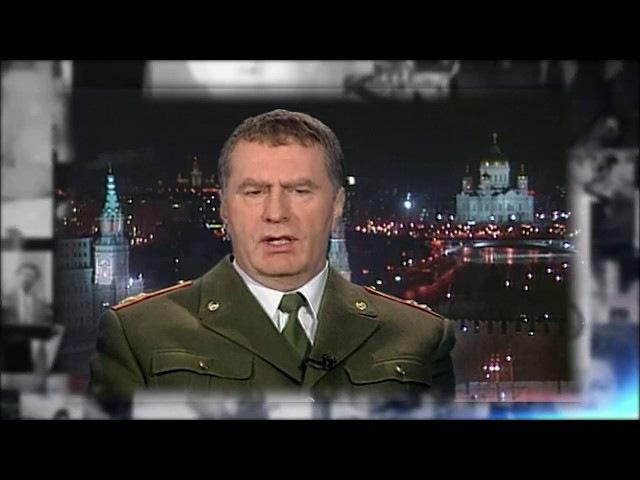 Фильм от телеканала Россия. Жириновский. Часть 2
