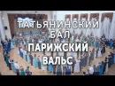 Татьянинский бал Парижский Вальс FullHD Media Group