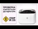 Доставка дегидратора Lequip IR D5 - проверяем комплектацию и работоспособность.