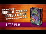 Настольная игра «ЭПИЧНЫЕ СХВАТКИ БОЕВЫХ МАГОВ: БЕСЧИНСТВО В ЗАМКЕ СПРУТОБОЙНИ» — играем в настольную игру