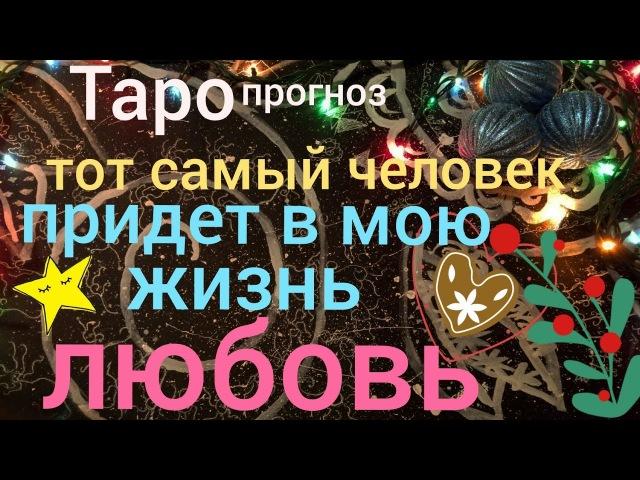 Таро прогноз ТОТ САМЫЙ ЧЕЛОВЕК ПРИДЕТ В МОЮ ЖИЗНЬ ЛЮБОВЬ Онлайн гадание на картах Таро asmr видео