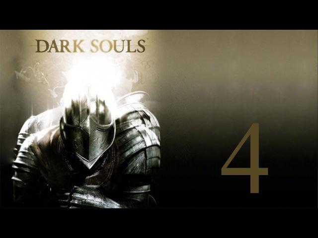 БОССЫ!? ДА Я КАК-ТО И НЕ ЗАМЕТИЛ - Dark Souls: Prepare to Die - Серия №4
