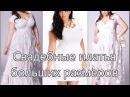 Свадебные платья больших размеров подборка