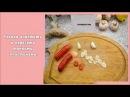 Паста для супа Том Ям как приготовить