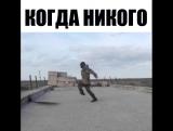 Танец спецназовца // STRONG DIVISION