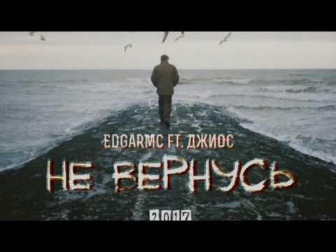 EdgarMc ft. Джиос - Не Вернусь [ПРЕМЬЕРА 2017]