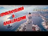 [XB1|RUS|ENG] Assassin's Creed: Origins : ПРИКЛЮЧЕНИЯ В АЛЕКСАНДРИИ