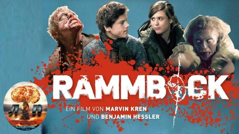 Таран / Осажденные мертвецами / Rammbock Berlin Undead (2010) 720HD