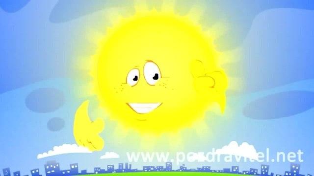Самое солнечное поздравление с днем рождения Анимационная открытка