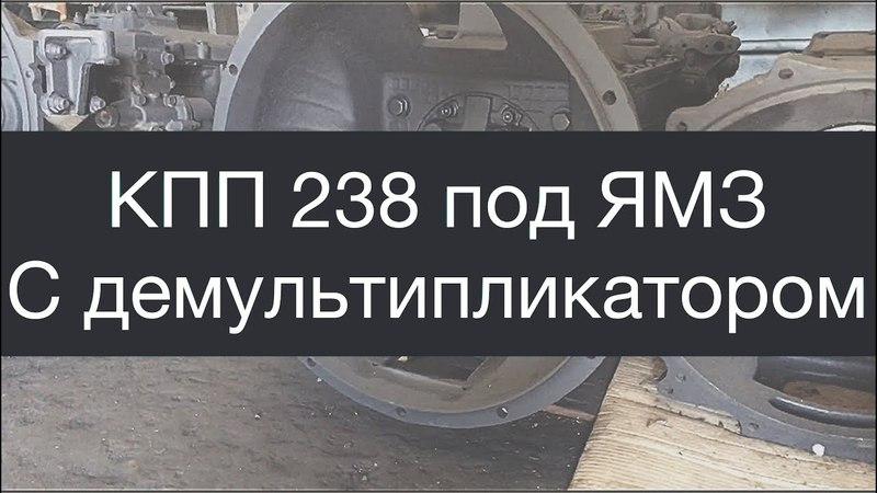 КПП 238 под ЯМЗ с демультипликатором (цена, стоимость, купить) обзор