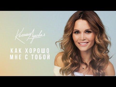 Ксения Луговая - Как хорошо мне с тобой