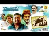 Pareeth Pandari New Malayalam Full Movie Songs 2017 Latest Malayalam Film Songs 2017