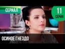 ▶️ Осиное гнездо 11 серия - Мелодрама