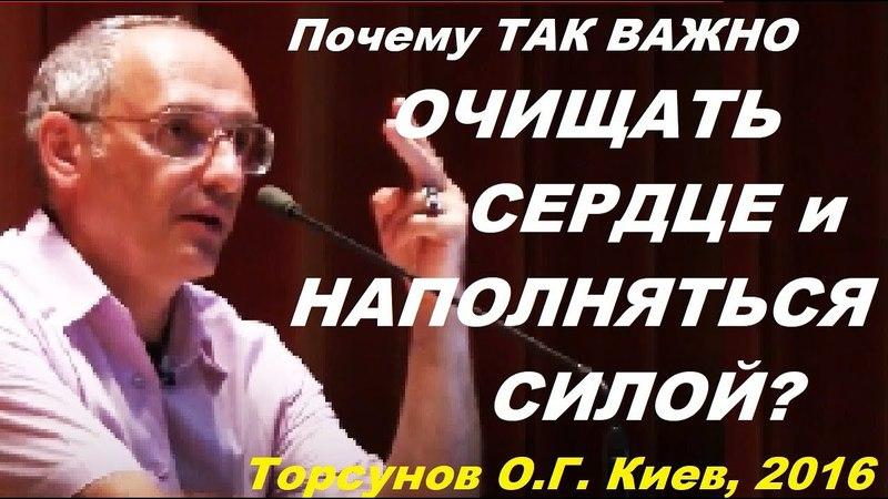 Как НАПОЛНИТЬСЯ СИЛОЙ и ЖИТЬ ДОЛГО и СЧАСТЛИВО? Торсунов О.Г. Киев, 2016