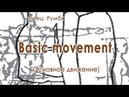 001 Basic Movement Rumba Основное движение в танце Румба